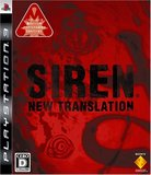 Siren: New Translation (PlayStation 3)